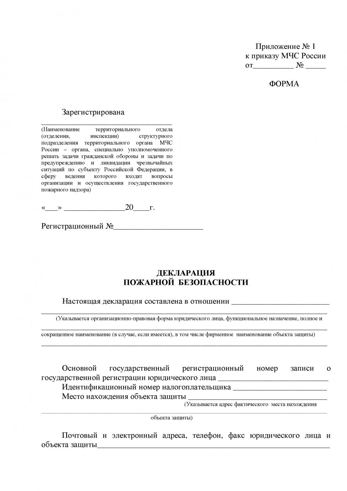 Инструкция по заполнению пожарной декларации