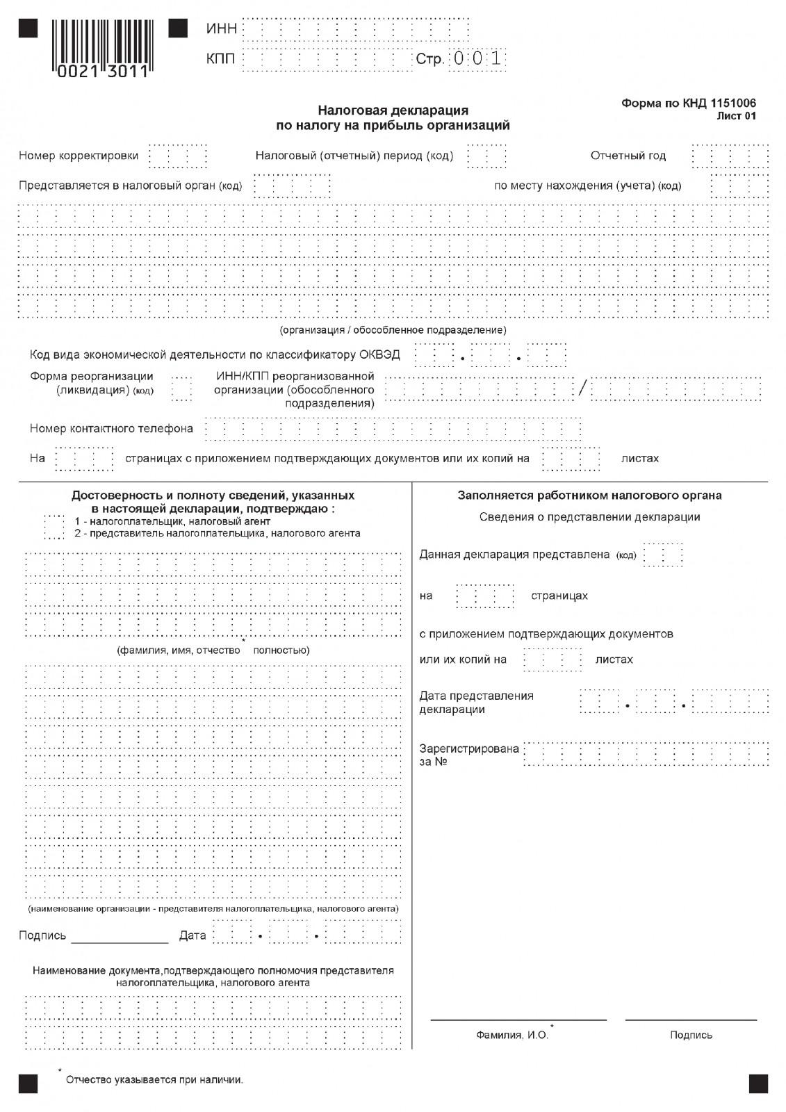 Бланки налоговой декларации по налогу на прибыль организаций