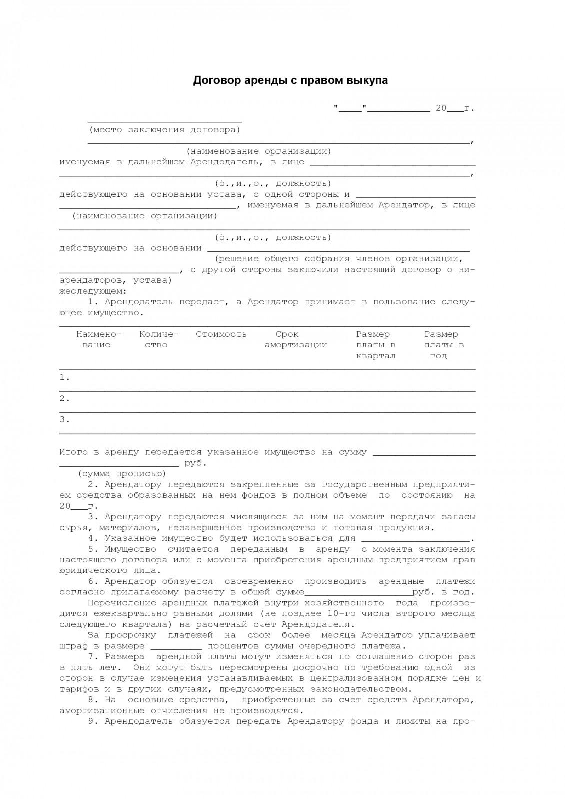 Договор аренды имущества с правом выкупа скачать