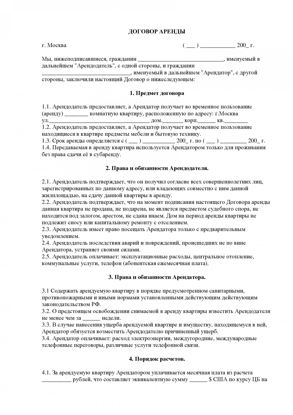 форма договора аренды
