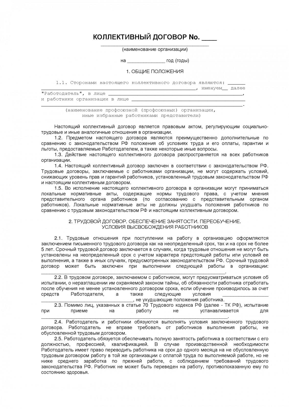 Договор на Организацию Питания Работников образец