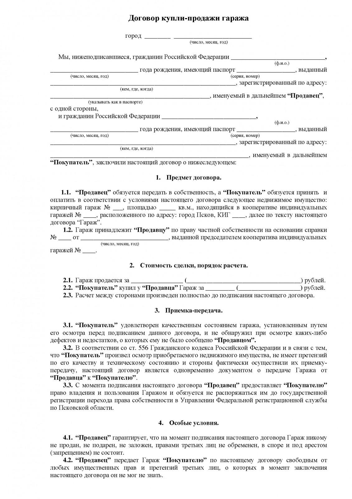Документы для договора дарения земельного участка и дома родственнику