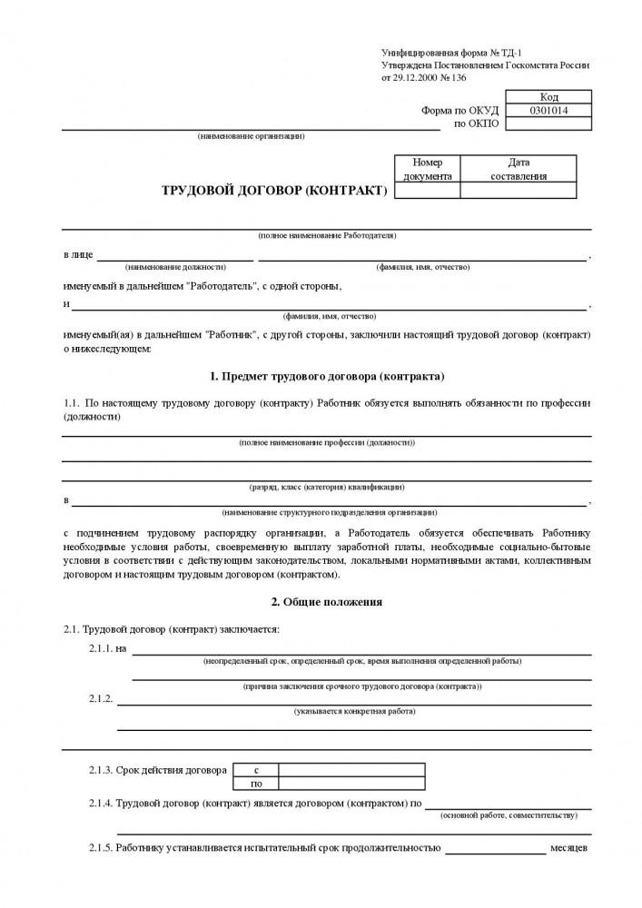 Трудовой договор контракт образец скачать