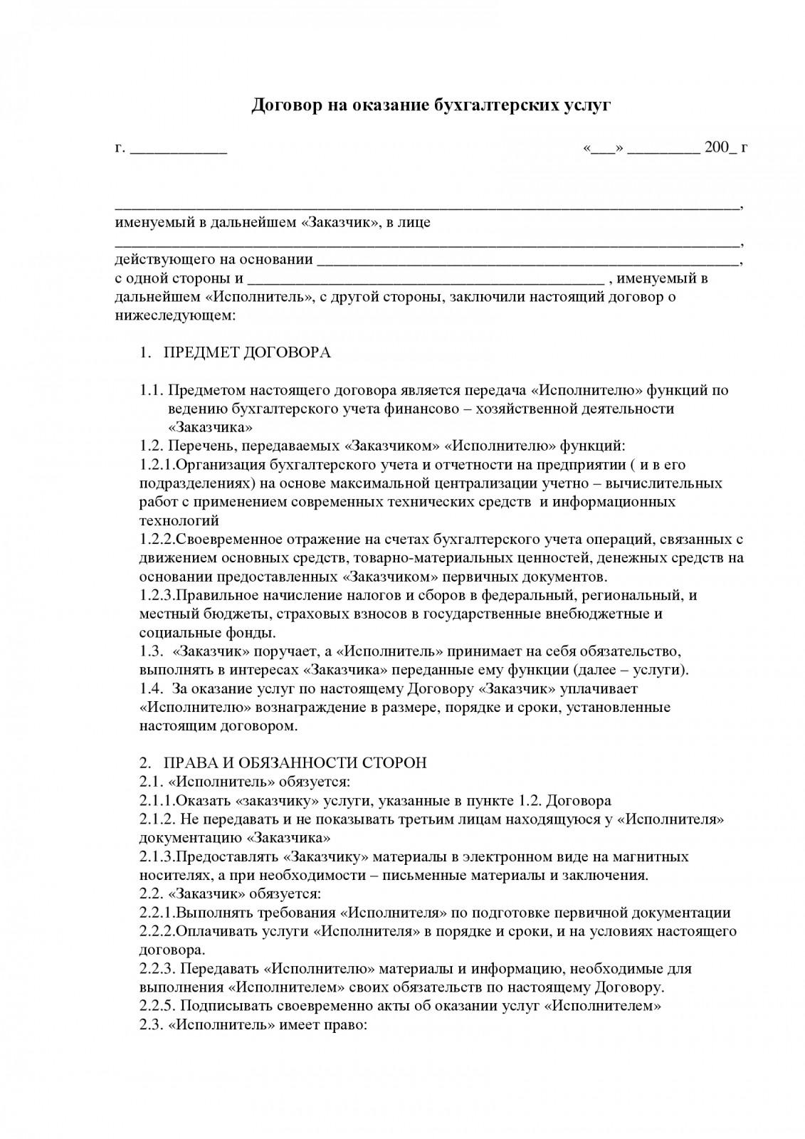 Договор на обслуживание по ведению бухгалтерского учета ип регистрация бренда