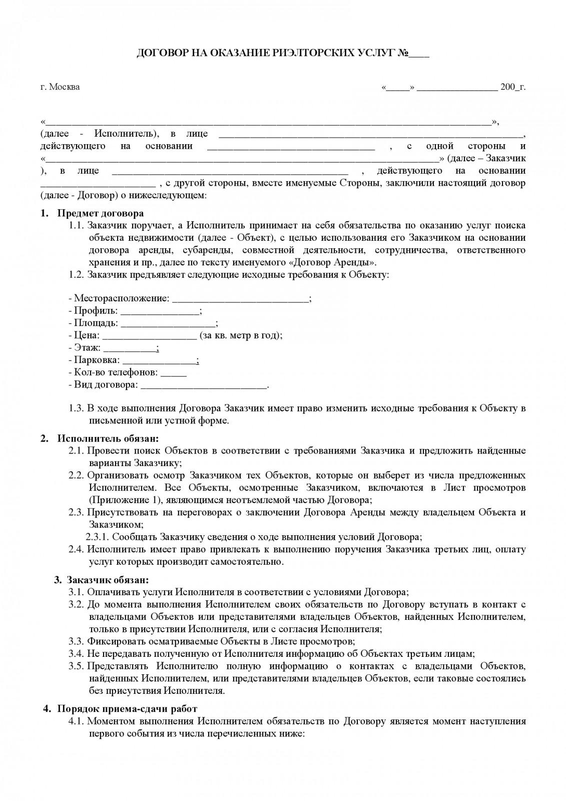 Договор на оказание услуг с покупателем объекта недвижимости