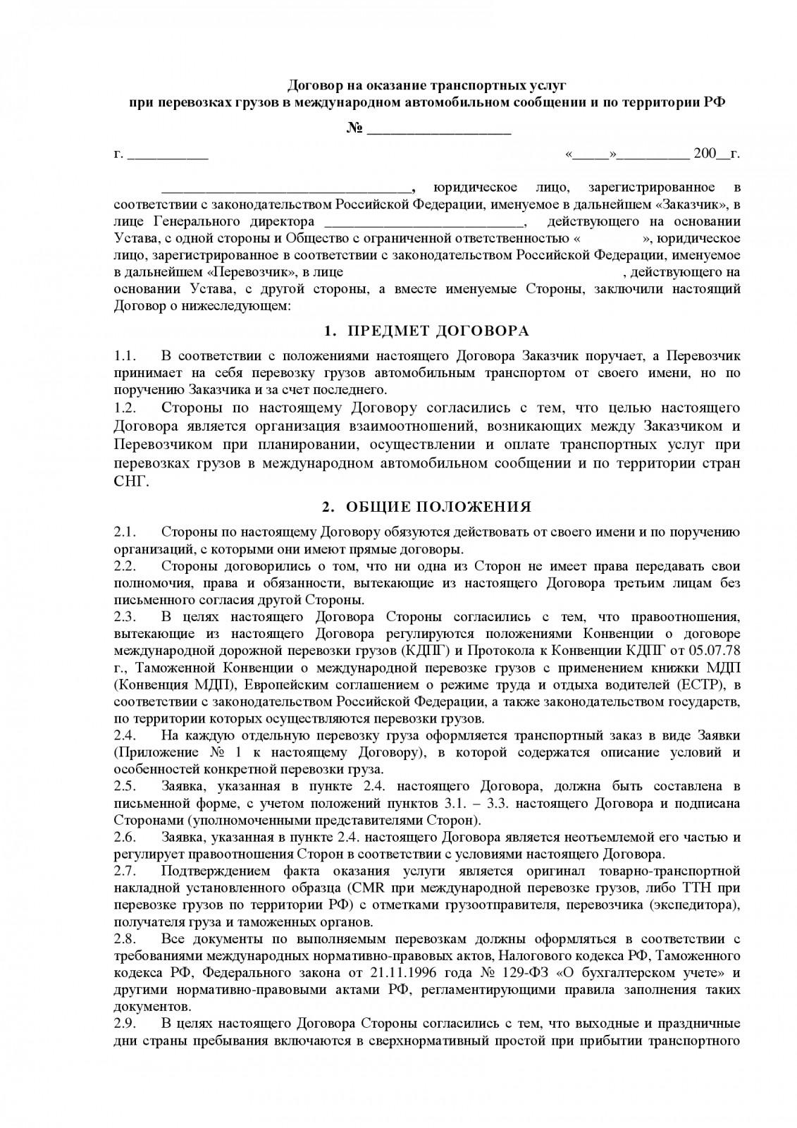 Образец договора на оказание транспортных услуг
