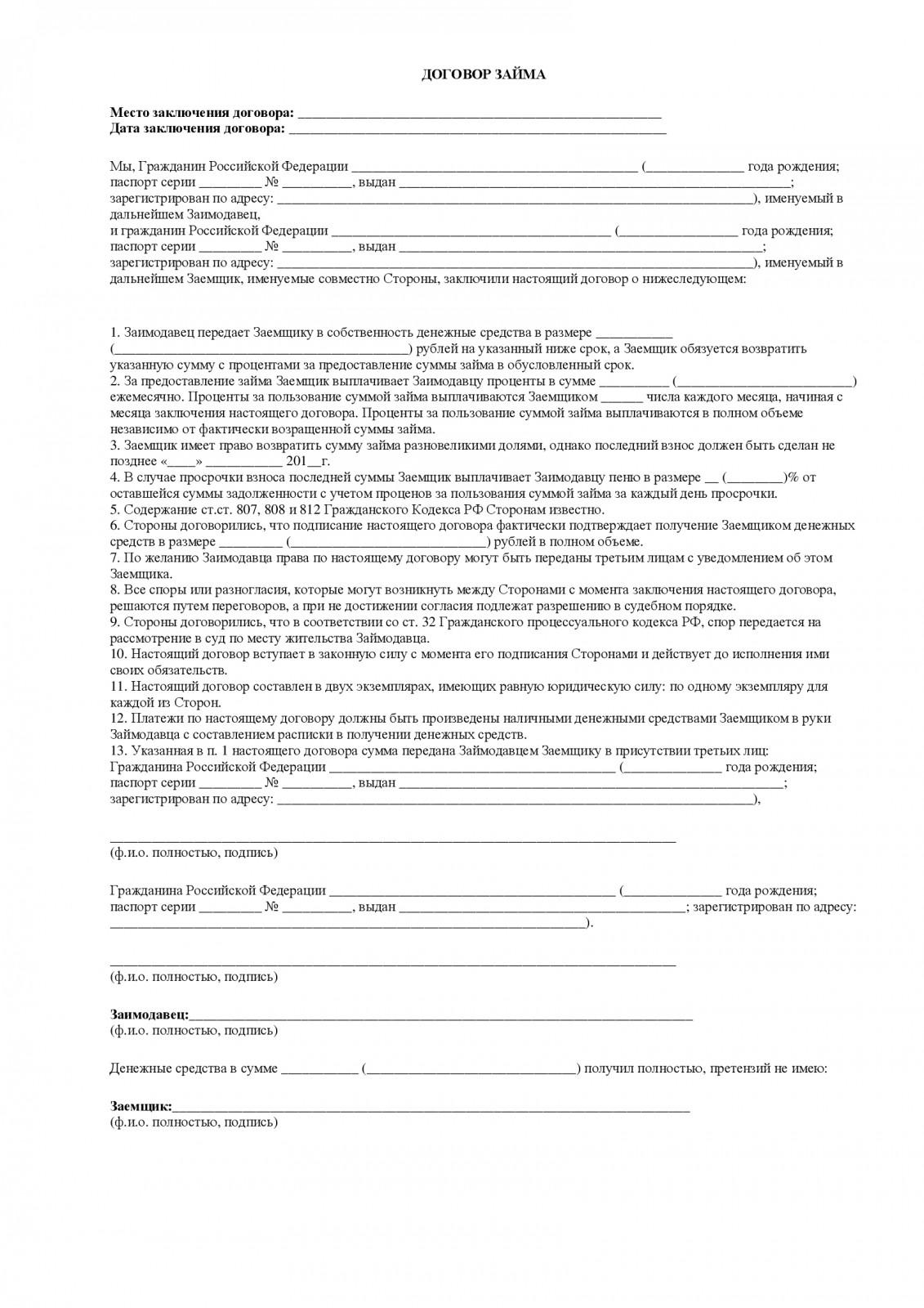 Договор между физическими лицами на выполнение работ