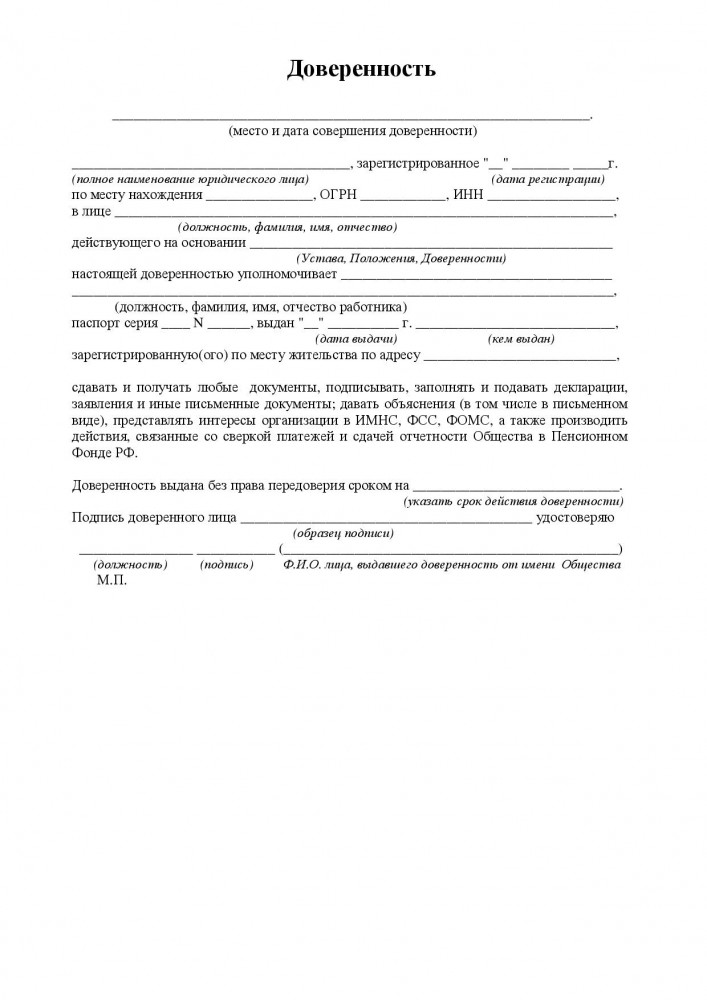 Электронная отчетность пфр доверенность юр адрес для регистрации ооо в ростове
