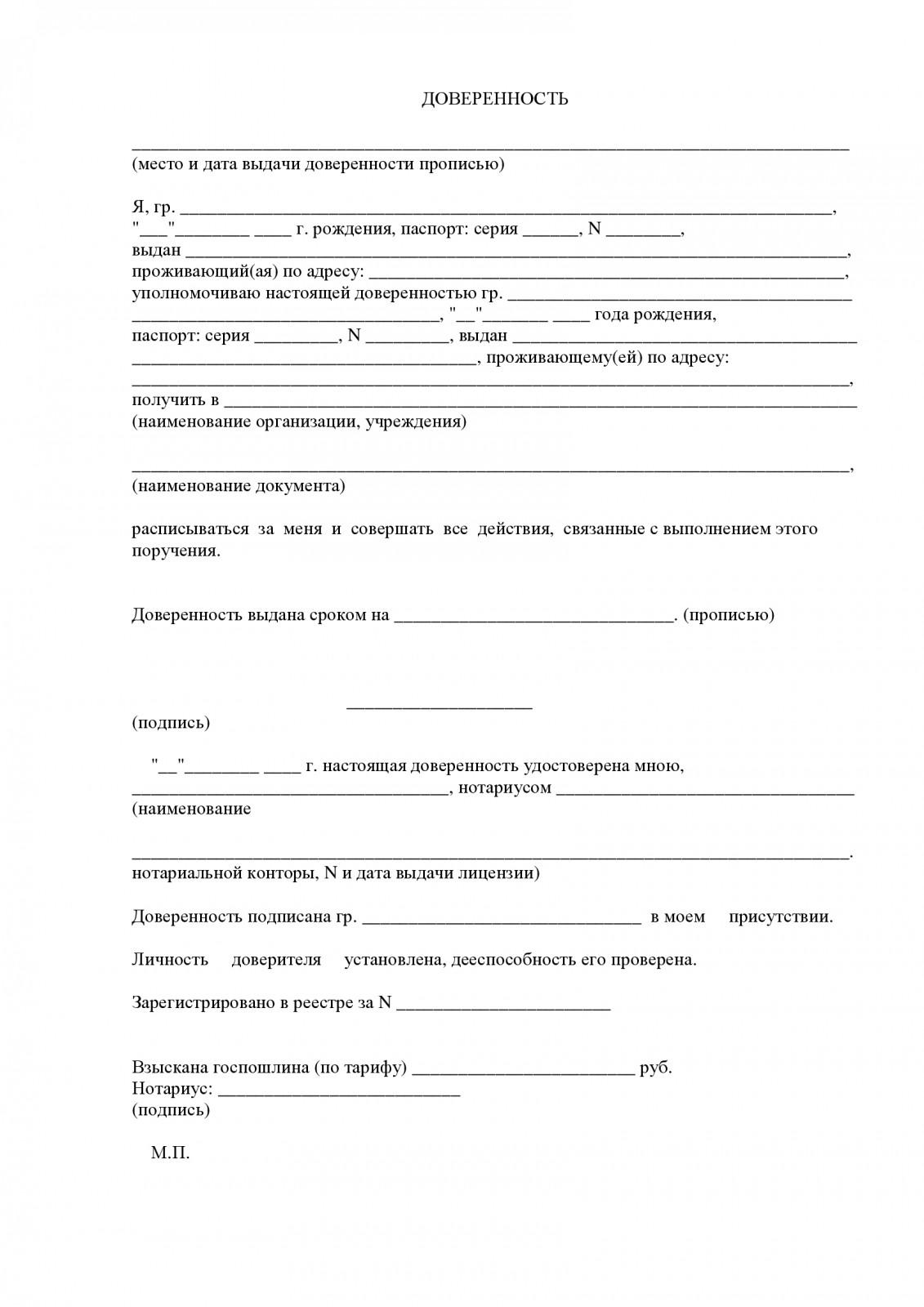 Документы для получения наследства в банке