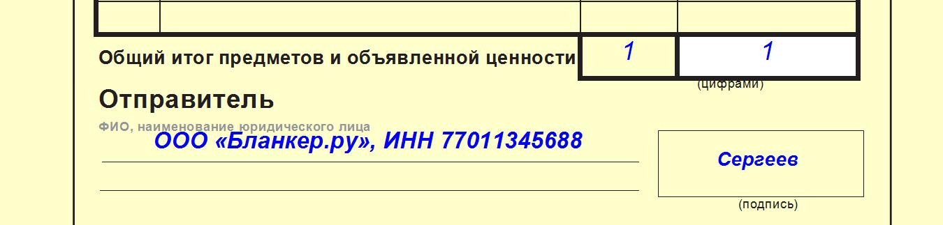 Образец заполнения описи вложения Почты России ф.107