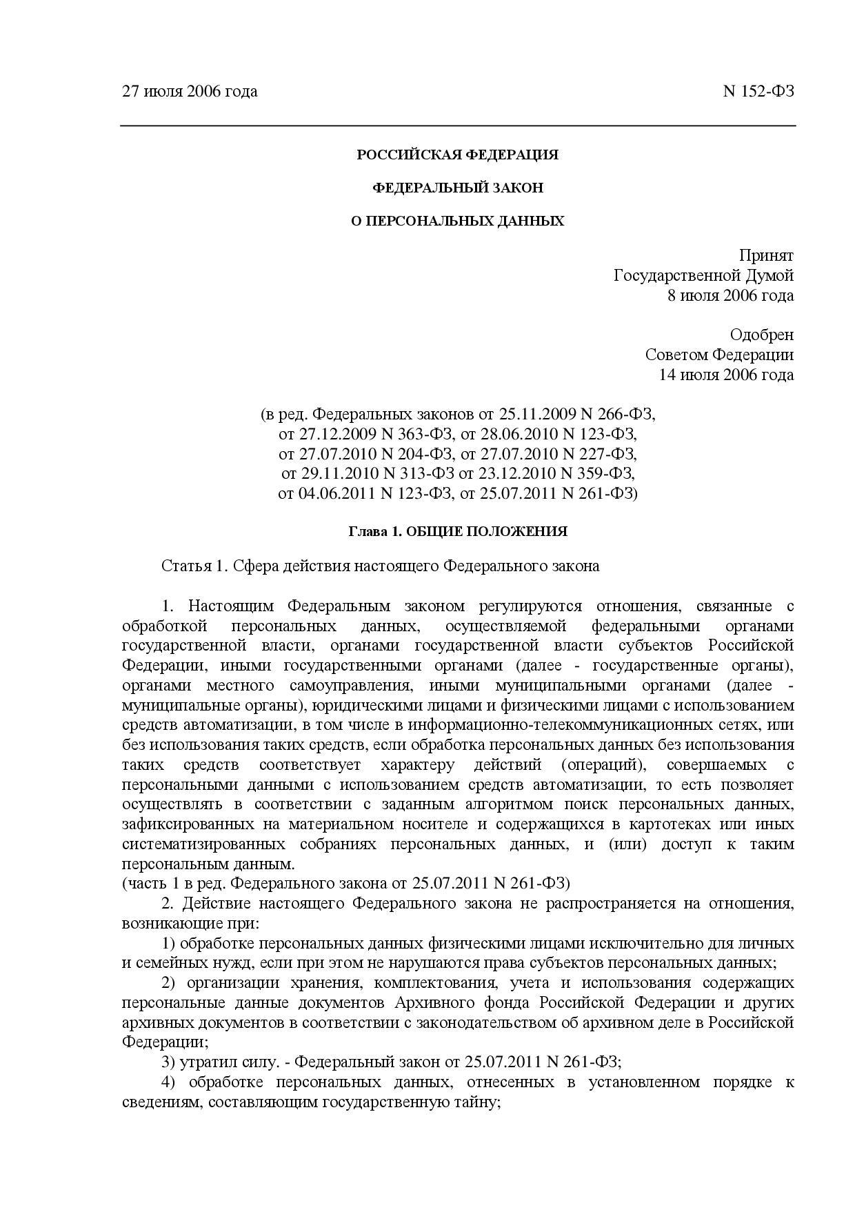 Государственный кредит фз
