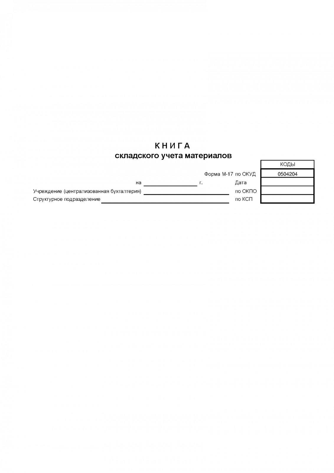Книга складского учета форма м-17 бланк