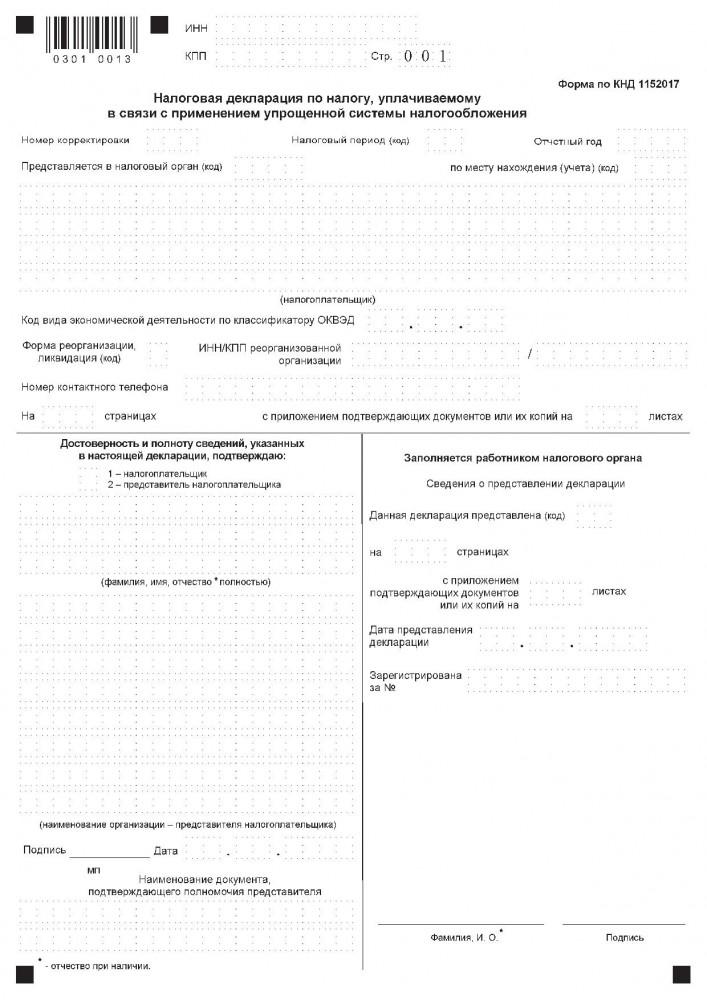 Декларация по УСН 2014-2015 Форма Кнд 1152017