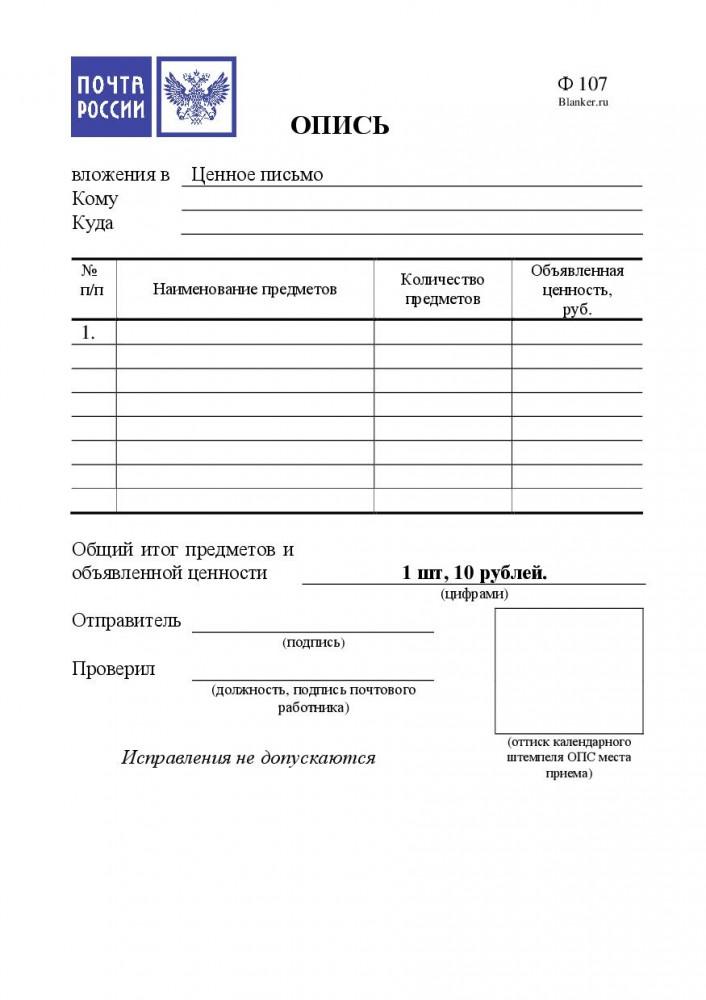 Почта россии форма 107 [PUNIQRANDLINE-(au-dating-names.txt) 23