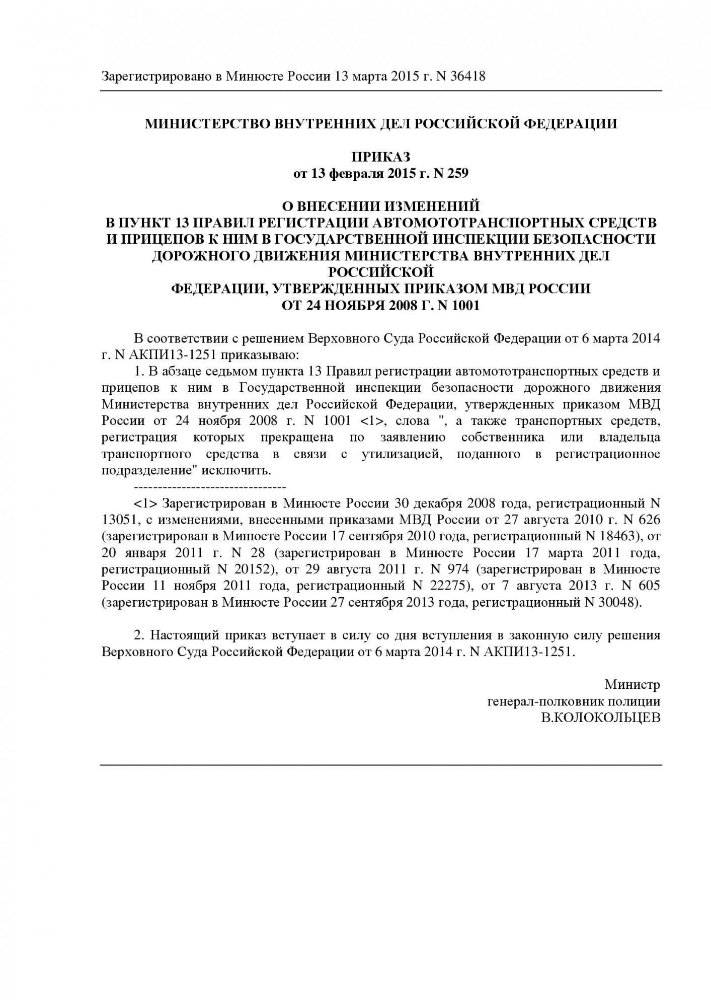 Новый порядок приема экзамена на права — российская газета.