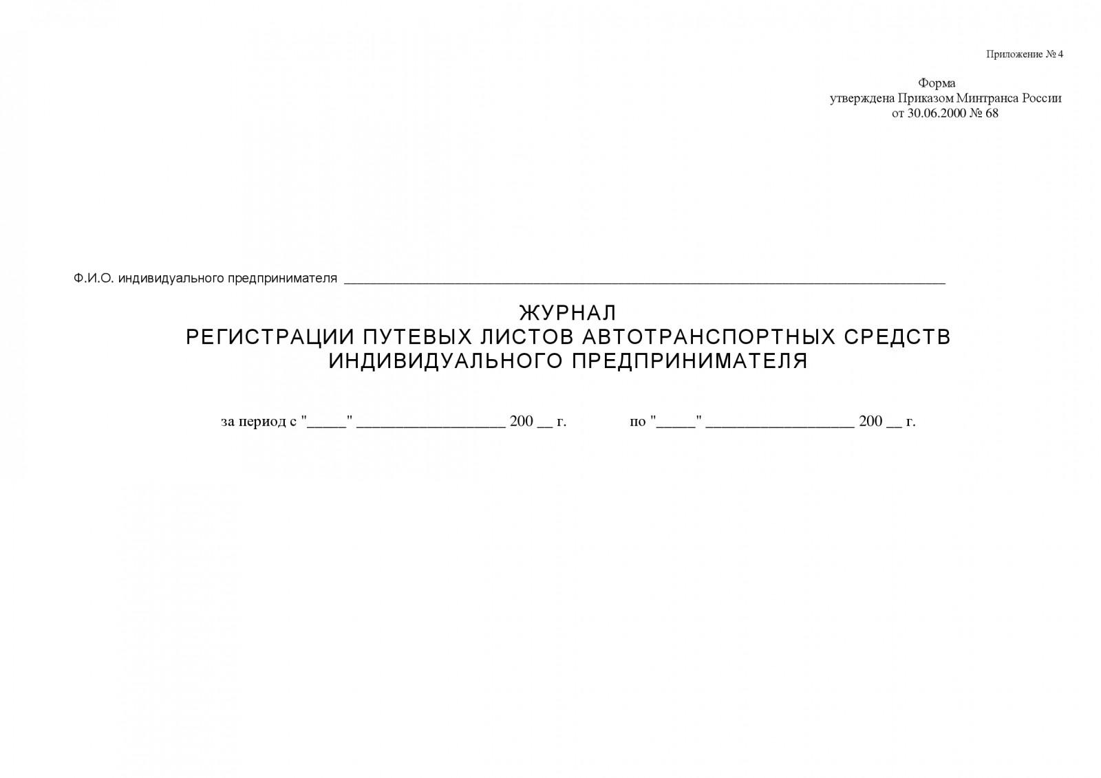 Журнал регистрации заявлений от ип какие документы нужны для декларации 3 ндфл ип