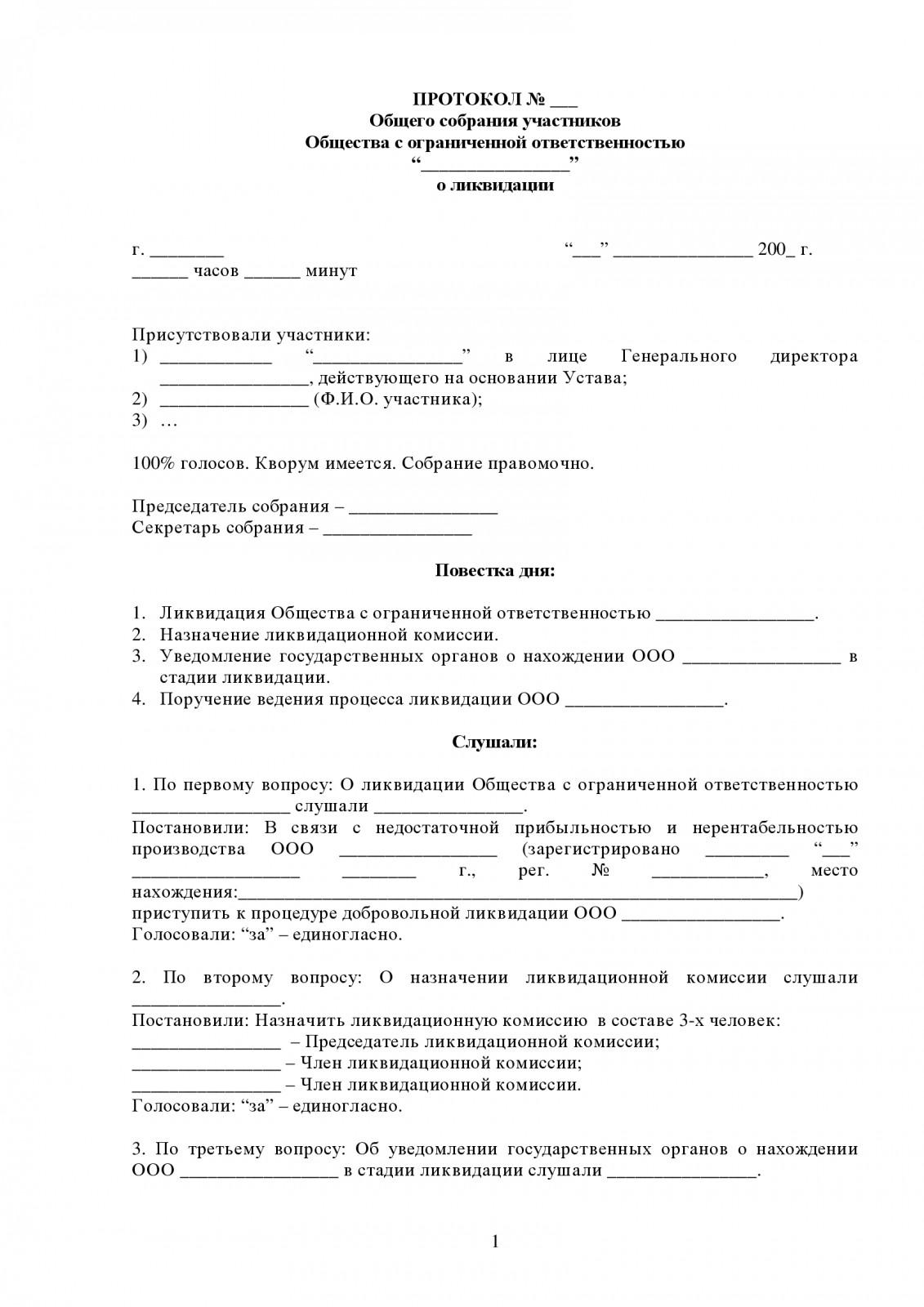 форма сообщение о ликвидации бланк