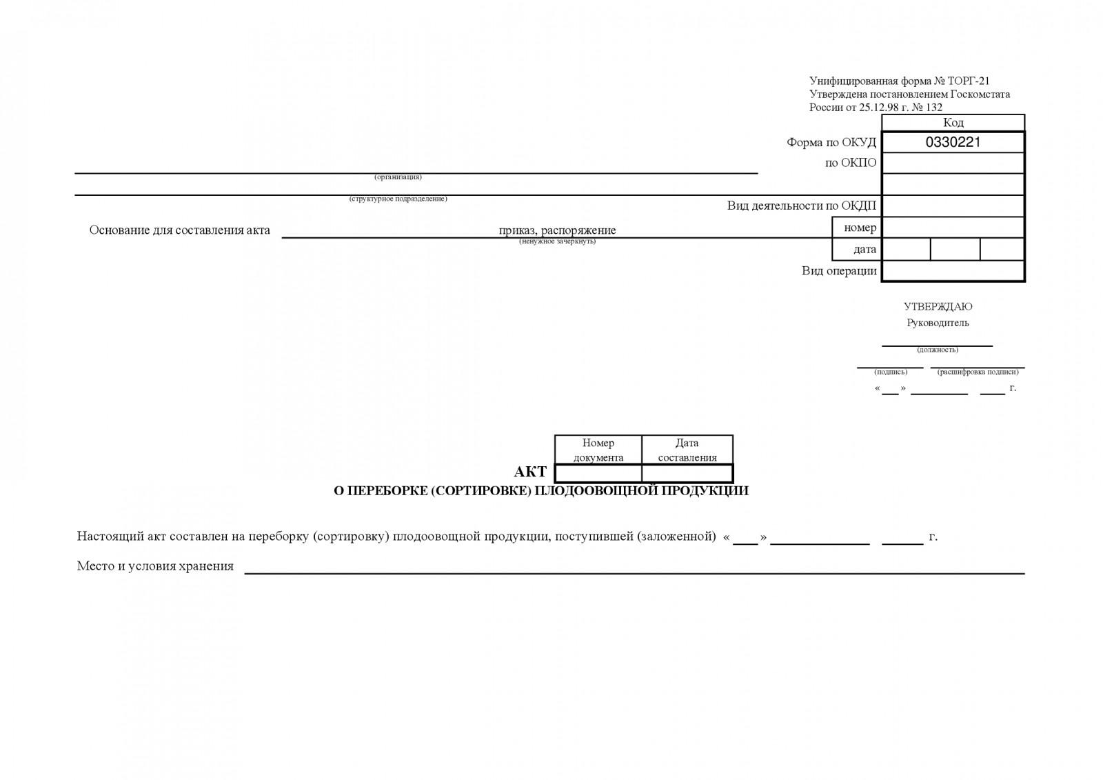 чистка акт о вычещеной цистерне радиоэлектронной аппаратуры