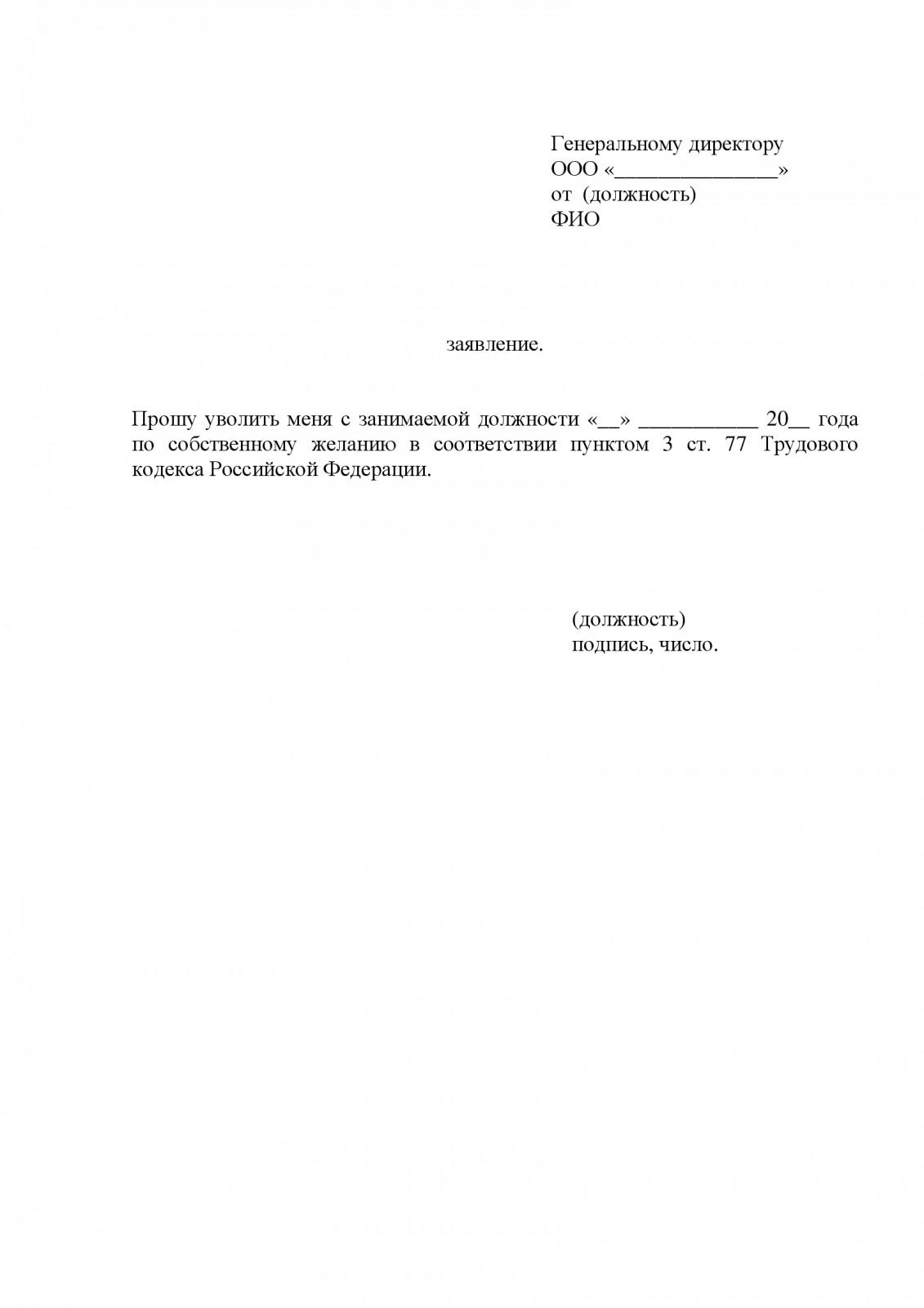 чистый бланк заявление на загранпаспорт нового образца