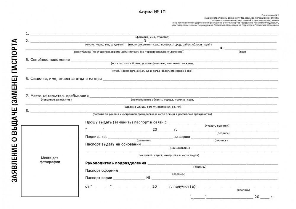 Заявление по форме р13001 образец заполнения 2016 - c