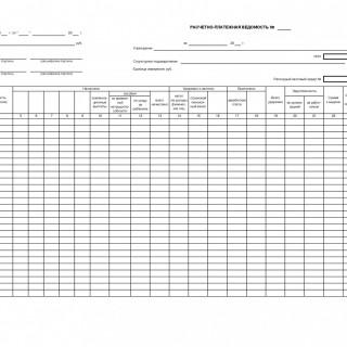 Расчетно-платежная ведомость. ф.0504401