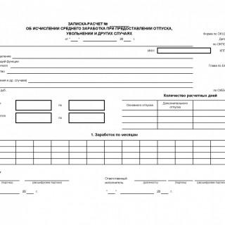 Записка-расчет об исчислении среднего заработка при предоставлении отпуска, увольнении и других случаях. ф.0504425