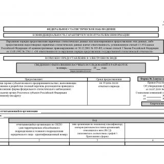 Форма 2-наука (краткая). Сведения о выполнении научных исследований и разработок