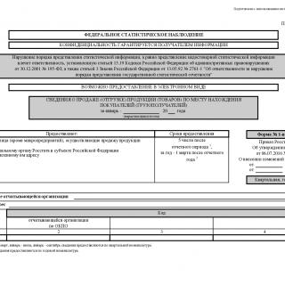 Форма 1-вывоз.Сведения о продаже (отгрузке) продукции (товаров) по месту нахождения покупателей (грузополучателей)