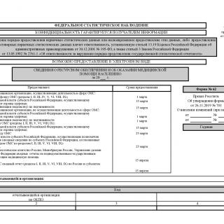 Форма 62. Сведения о ресурсном обеспечении и об оказании медицинской помощи населению
