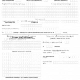 Форма расчета 6-НДФЛ - 2017, 2018