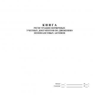 Книга регистрации первичных учетных документов по движению нефинансовых активов по форме 25
