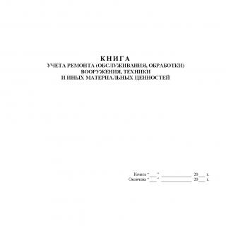 Книга учета ремонта (обслуживания, обработки) вооружения, техники и иных материальных ценностей. Форма 36