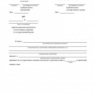 Акт приема-передачи документов на государственное хранение
