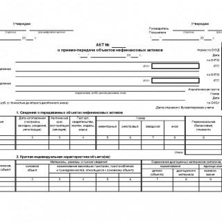 Акт о приеме-передаче объектов нефинансовых активов. Форма 0504101