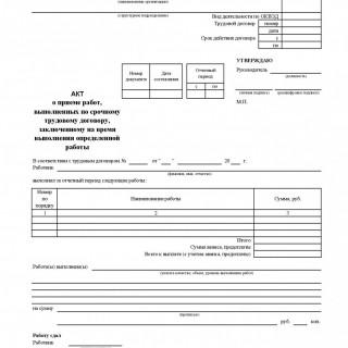 Акт о приеме работ, выполненных по срочному трудовому договору, заключенному на время выполнения определенной работы. Форма Т-73