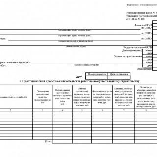 Акт о приостановлении проектно-изыскательских работ по неосуществленному строительству. Форма КС-18