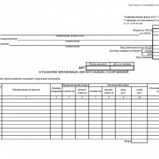 Акт о разборке временных (нетитульных) сооружений. Форма КС-9