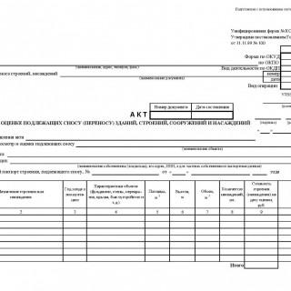 Акт об оценке подлежащих сносу (переносу) зданий, строений, сооружений и насаждений. Форма КС-10