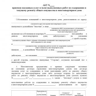 Акт выполненных работ форма 761 пр