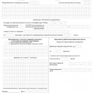 Налоговая декларация по налогу на прибыль от 26.11.2014 N ММВ-7-3-600