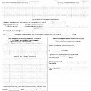 Декларация по налогу на прибыль за 2017 год