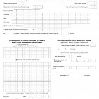 4-НДФЛ за 2014 год. Налоговая декларация