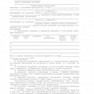 Договор аренды с правом выкупа