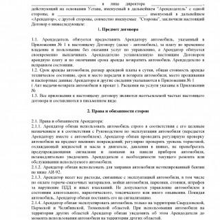 Образец договора аренды транспортного средства без экипажа