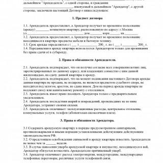 Образц запроса в полицию о местонахождении граждан