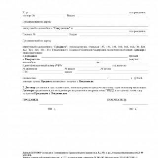 Договор купли-продажи автомототранспортного средства