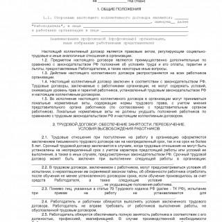 Изображение - Образец коллективного договора dogovor-kollektivniy