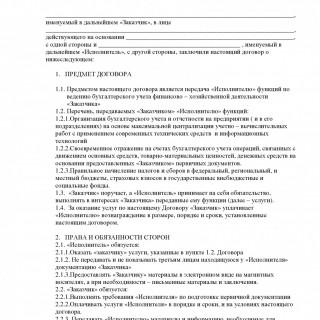 Договор на сопровождение финансовых документов