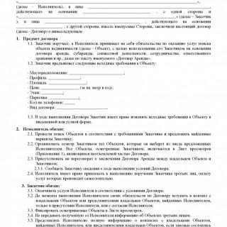 Договор на оказание риэлторских услуг