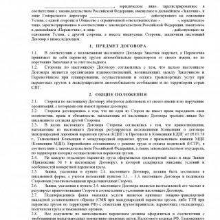 Образец акта выполненных работ грузоперевозки